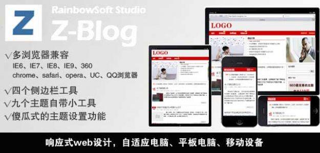 ZBlog博客程序响应式(自适应)ASP程序模板
